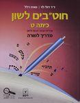 """חוט""""בים לשון - כיתה ט : עברית: הבנה, הבעה ולשון : מדריך למורה / ד""""ר דולי לוי ; מאיה דלל – הספרייה הלאומית"""