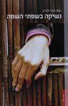 נשיקה בשפתי השפה / ענת חנה לזרע ; עורכת הספר: ריקי דסקל – הספרייה הלאומית