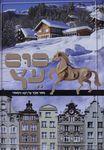 סוס עץ / כתיבה: חיה ; ציורים: אסנת אמצ'ילבסקי – הספרייה הלאומית