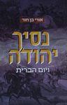 נסיך יהודה ויום הברית / אורי בן חור – הספרייה הלאומית