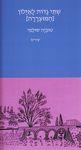 שתי גדות לאילון (המוצררה) / טוביה סולמי ; ציורים: טוביה סולמי – הספרייה הלאומית