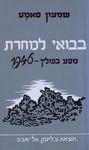 בבואי למחרת : מסע בפולין - 1946 / שמעון סאמט – הספרייה הלאומית