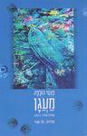 מעגן : (שירים 2012-1950) / פנטי הולפה ; תרגם מפינית, ניקד והוסיף מבוא והערות : רמי סערי – הספרייה הלאומית