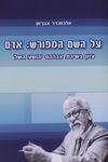 על השם המפורש: אדם : עיון בשירת אברהם יהושע השל / אלכסנדר אבן-חן – הספרייה הלאומית