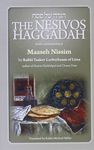 The Nesivos Haggadah with commentary Maaseh Nissim / by Rabbi Yaakov Lorberbaum of Lissa, author of Nesivos HaMishpat, Chavas Daas, and other famous works ; translated by Rabbi Michoel Miller – הספרייה הלאומית