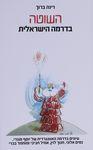 השוטה בדרמה הישראלית : עיון בדמה האוונגרדית בישראל: יוסף מונדי, נסים אלוני, חנוך לוין, אמיל חביבי ומוחמד בכרי / רינה ברוך ; עריכה: מירי פלד – הספרייה הלאומית