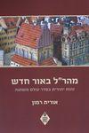 """מהר""""ל באור חדש : זהות יהודית בסדר עולם משתנה / אורית רמון – הספרייה הלאומית"""