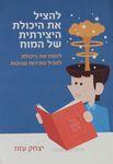 """להציל את היכולת היצירתית של המוח : לטפח את היכולת להכיל סתירות סבוכות / ד""""ר יצחק עזוז – הספרייה הלאומית"""