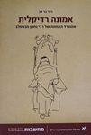 אמונה רדיקלית : אוונגרד האמונה של רבי נחמן מברסלב / רוני בר לב – הספרייה הלאומית