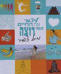 ליצור את החיים שאני רוצה / מיכל צפיר ; עורכת ראשית: שרון בג ; עורכת לשונית: רוני לנגרמן-זיו – הספרייה הלאומית