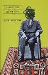 מלון המולדת / יוסוף אטילגן ; מטורקית: שרון שדה ; אחרית דבר: נגה אלבלך, שרון שדה – הספרייה הלאומית
