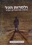 ולמרות הכל : סיפורו של מונייק וינברג / כפי שסופר לדוד אל-עד ; עריכה ספרותית: שני כסיף – הספרייה הלאומית