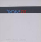 זה ישראל : אדריכלות עכשווית בישראל – הספרייה הלאומית