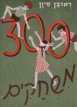 300 משחקים : לבתי ספר לאגודות נוער ולמשפחה / אסף וערך - ראובן סיון (סילמן) ; עם ציורים מאת דניאל מס – הספרייה הלאומית