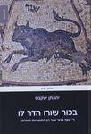 בכור שורו הדר לו : ר' יוסף בכור שור בין המשכיות לחידוש / יהונתן יעקבס – הספרייה הלאומית
