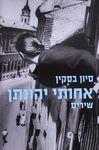 אחותי יהונתן : שירים / סיון בסקין ; עורך: דורי מנור – הספרייה הלאומית