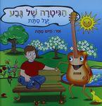הגיטרה של גבע / יעל סתת ; איר: חיים סתת – הספרייה הלאומית