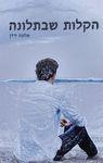 הקלות שבתלונה / אלונה ירדן ; עריכה: שירי ברק בינשטוק – הספרייה הלאומית