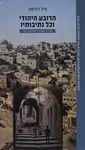 הרובע היהודי וכל נתיבותיו : שלושה עשר סיורי עומק בעקבות החיים היהודיים בירושלים שבין החומות / איל דודסון ; עורך מדעי - ירון בן נאה – הספרייה הלאומית