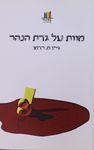 מוות על גדת הנהר / ג'יי. מ. רדמן ; מאנגלית: שחר אייל ; עורכת לשונית: ראומה דהן – הספרייה הלאומית