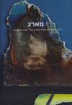 """מארג : זיקות למסורות באמנות המערב בציור עכשווי בישראל : סימון אדג'יאשווילי [ו-7 אחרים] / אוצרת: ד""""ר סמדר שפי ; קטלוג: עורכת: ד""""ר סמדר שפי ; עיצוב והפקה: מגן חלוץ ; עריכת טקסט: דריה קסובסקי, דפנה רז ; תרגום לאנגלית: דריה קסובסקי – הספרייה הלאומית"""