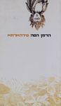 סידהארתא : סיפור נוסח הודו / הרמן הסה ; מגרמנית: אברהם כרמל – הספרייה הלאומית