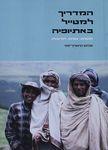 המדריך למטייל באתיופיה : אנשים, נופים, תרבות / אברהם רבינוביץ'-זוהר ; עריכת תוכן: אביתר רוזנברג – הספרייה הלאומית