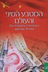 המטבע הסיני והעולם / תרגם מאנגלית: אמנון יוספיאן ; עורך: פייר לביא – הספרייה הלאומית