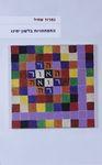 התפתחויות בלשון ימינו / נמרוד שתיל – הספרייה הלאומית