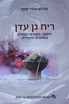ריח גן עדן : ריחות, בשמים וקטורת במסורת היהודית / אברהם אופיר שמש – הספרייה הלאומית