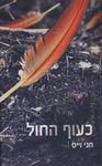 כעוף החול / חני וייס ; עריכה: שלומית איזנמן – הספרייה הלאומית