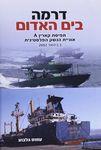 דרמה בים האדום : תפיסת קארין A אוניית הנשק הפלסטינית, 3 בינואר 2002 / עמוס גלבוע ; העורך: אפי מלצר ; עורכת הלשון: נילי גרבר – הספרייה הלאומית