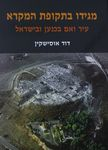 מגידו בתקופת המקרא : עיר ואם בכנען ובישראל / דוד אוסישקין – הספרייה הלאומית