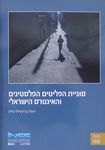 סוגיית הפליטים הפלסטינים והאינטרס הישראלי / יהודה גרינפילד-גילת – הספרייה הלאומית