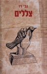 צללים / גבי זיו ; עריכה: עינת יקיר – הספרייה הלאומית