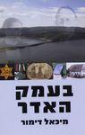 בעמק האדר / מיכאל דימור ; עריכה: רסל דיקשטיין – הספרייה הלאומית