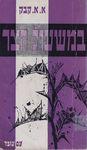 במשעול הצר : רומן / א. א. קבק – הספרייה הלאומית