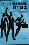 """חופש בע""""מ : איך שחרור החברה מאפשר למצות את הפוטנציאל של העובדים ואת הביצועים העסקיים / בריאן מ. קרני, אייזק גץ ; מאנגלית - שמעון בוזגלו ; עריכה - ענת לויט – הספרייה הלאומית"""