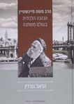 הרב משה פיינשטיין - הנהגה הלכתית בעולם משתנה / הראל גורדין ; עריכה והתקנה: בת שבע ורדי – הספרייה הלאומית