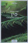סין : מיטב האתרים, לטייל כמו מקומי / תחקיר וכתיבה: דמיאן הארפר, פיירה צ'ן, מייגן איבס [ו-9 אחרים] ; תרגום: אינגה מיכאלי ; עריכה: סיונית רובינשטיין – הספרייה הלאומית