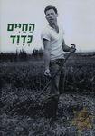 החיים כדוד / דוד גרוקוף-גופר, מספר קצטניק B2232, 1929-2007 ; עריכה: נירה תובל – הספרייה הלאומית