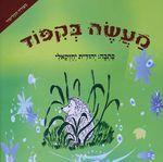 מעשה בקפוד / כתבה, ציירה וערכה: יהודית יחזקאלי ; צילומים: יהודית יחזקאלי – הספרייה הלאומית