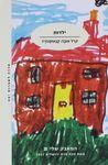 ילדות / קרל אובה קנאוסגורד ; מנורווגית: דנה כספי – הספרייה הלאומית
