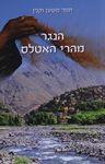 הנגר מהרי האטלס / תמר משען וקנין ; עורכת אורנה ריין – הספרייה הלאומית