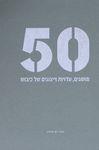 50 מושגים, עדויות וייצוגים של כיבוש / עורך: ישי מנוחין ; פתיחה: ישי מנוחין ; אחרית דבר: מיכאל ספרד – הספרייה הלאומית