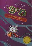 מיפ החיזר המדליק / נינה דולק ; עברית: חנה לבנת ; עריכה: רמונה די-נור – הספרייה הלאומית