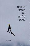 הזיכרון היחיד של פלורה בנקס / אמילי בר ; מאנגלית: אורה דנקנר ; עורכת הספר: רינת פרימו ; עריכת התרגום: מרים קוץ – הספרייה הלאומית