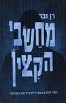 מחשבי הקצין / רן ובר ; עריכה: אביבה יובל ; עריכת לשון: ברוך גרשטנפלד – הספרייה הלאומית
