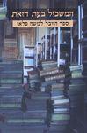 המשכיל בעת הזאת : ספר היובל למשה פלאי : מאמרים בהשכלה, ספרות עברית ולימודי היהדות / בעריכת זאב גרבר, לב חקק ושמואל כץ – הספרייה הלאומית