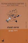 מאישה לשועלה / דייוויד גארנט ; מאנגלית: יותם בנשלום ; עריכת תרגום: דיטה גוטמן – הספרייה הלאומית